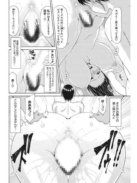 コミックホットミルク濃いめ vol.012