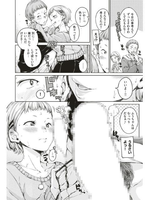 [ワニマガジン社] の【COMIC快楽天 2018年12月号】