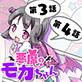悪魔のモカちゃん 第3話〜第4話【単話】