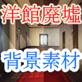 著作権フリー背景素材 廃墟差分【洋館廊下】
