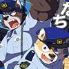 [マンタフェ] の【俺たちポリスワン!!】