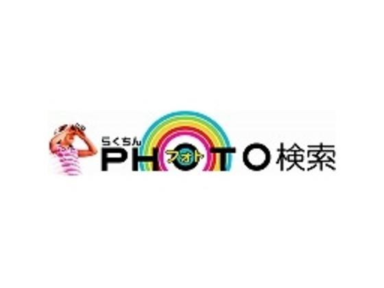 らくちんフォト検索 【メディアナビ】の紹介画像