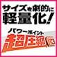 パワーポイント超圧縮 【マグノリア】