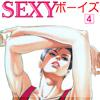 [レディコミ]SEXYボーイズ4