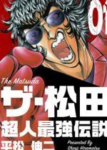 ザ・松田 超人最強伝説1