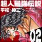 ザ・松田 超人最強伝説2
