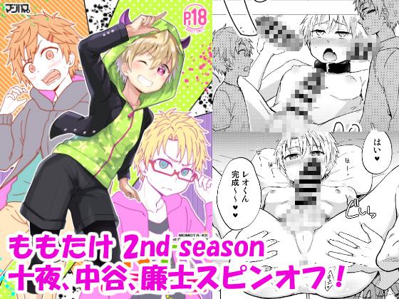 NTRにようこそ!【ももたけ 2nd season】