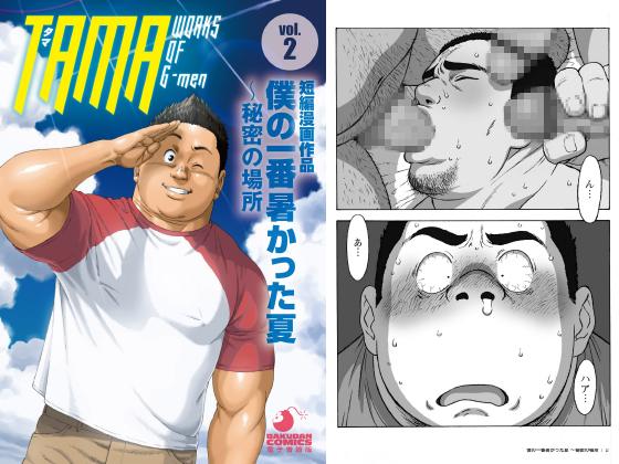 [メディレクト] の【TAMA WORKS OF G-men vol.2 僕の一番暑かった夏 ~秘密の場所】