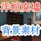 著作権フリー背景素材 廃墟差分【洋館応接間】