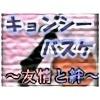 キョンシーバスケ 〜友情と絆〜