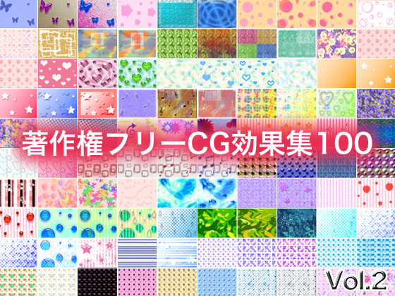 著作権フリーCG効果集100 Vol.2の紹介画像