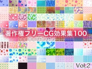 著作権フリーCG効果集100 Vol.2