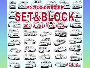 マンガのための背景素材「SET&BLOCK」通りすがりのクル