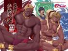 [KES] の【鬼界・赤銅肉記】