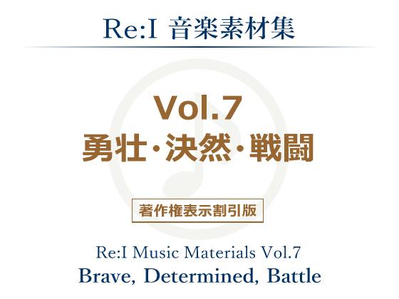 【Re:I】音楽素材集 Vol.7 - 勇壮・決然・戦闘の紹介画像