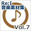 【Re:I】音楽素材集 Vol.7 - 勇壮・決然・戦闘