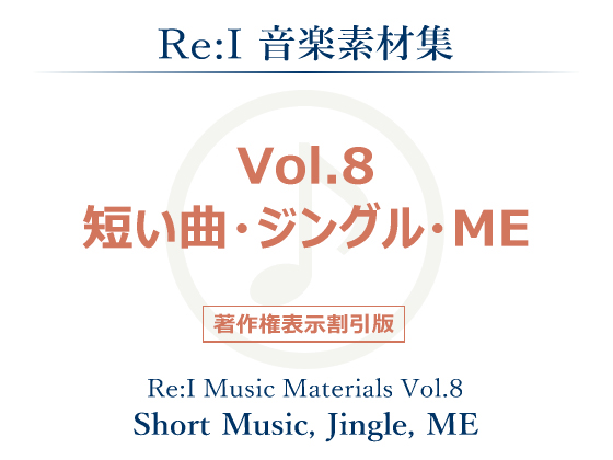 【Re:I】音楽素材集 Vol.8 - 短い曲・ジングル・MEの紹介画像