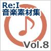 【Re:I】音楽素材集 Vol.8 - 短い曲・ジングル・M