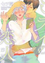 ミライの恋人【分冊版】 4
