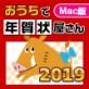 おうちで年賀状屋さん2019 for Mac 【がくげい】