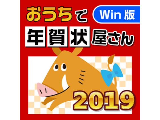おうちで年賀状屋さん2019 for Win 【がくげい】の紹介画像