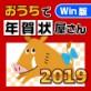 おうちで年賀状屋さん2019 for Win 【がくげい】