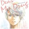 Dear My Drug(分冊版) 【第1話】