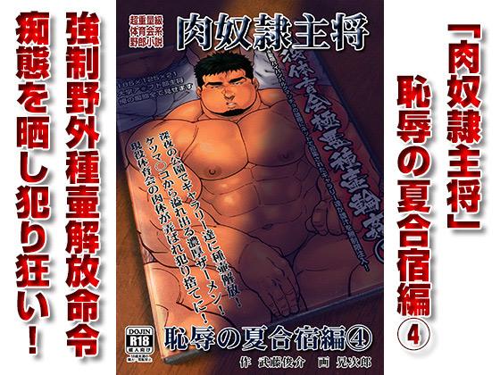 [漢度抜群] の【「肉奴隷主将」恥辱の夏合宿編4】