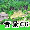 著作権フリー素材(のどかな村3)