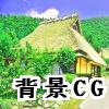 著作権フリー素材(のどかな村4)