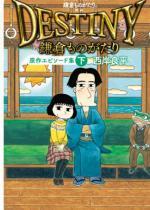 鎌倉ものがたり 映画「DESTINY鎌倉ものがたり」原作エピ