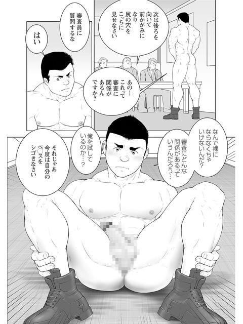 [メディレクト] の【櫂まこと短編作品集 vol.1 オーディション】