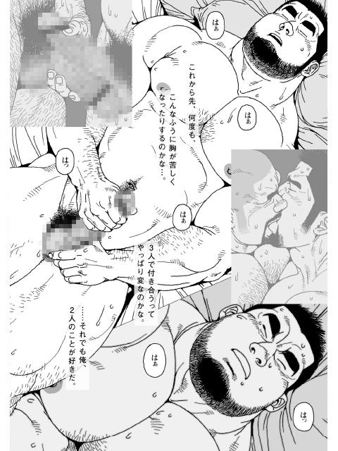 [メディレクト] の【三羽のカラス 特盛り! 1】