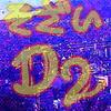 Dの謎箱 2 (素材集)