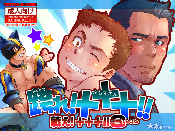 [パグミィ] の【跨れ!+++(ぷらすさん)!! ~戦え!ぷらすさん!!3~】