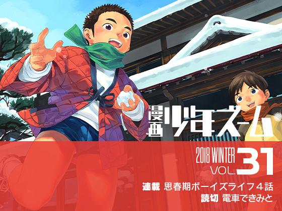 [少年ズーム] の【漫画少年ズーム vol.31】