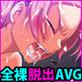 全裸・ローラ・ラン〜廃墟からの脱出〜