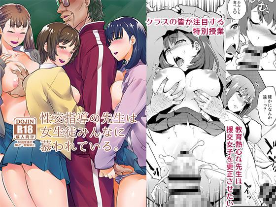 性交指導の先生は女生徒みんなに慕われている。のタイトル画像