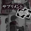 """ギャップおじさんTRPGサプリメント""""陰謀"""""""