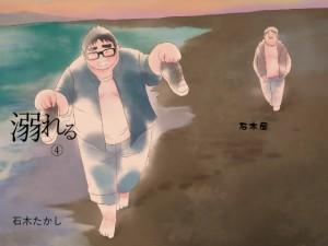 溺れる 4