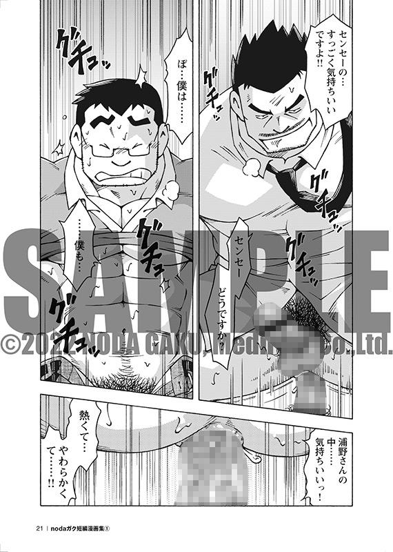 [メディレクト] の【男達と秘密の十三夜01 父と家庭教師/山岳部一年】