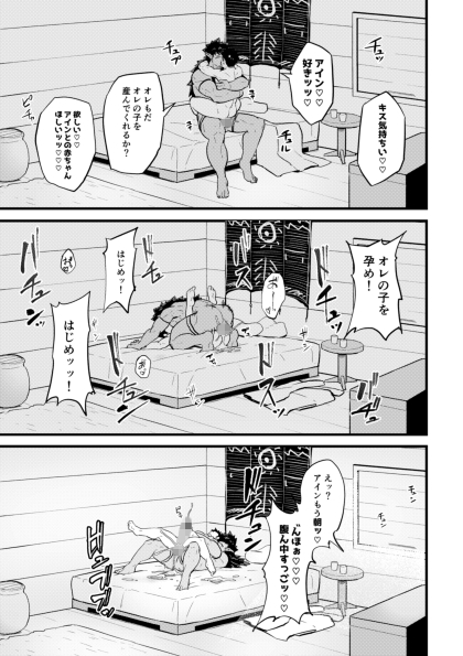 [PULIN鍋] の【いせかい!】
