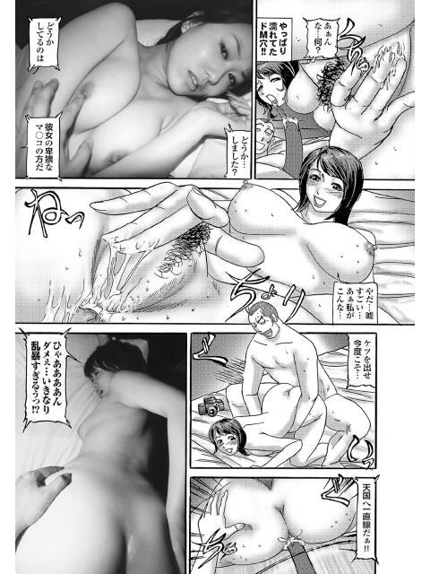 素人ギャルゲッチュ COLLECTION No.06 写真合体コミック素人ハメ撮り現場報告のサンプル画像7