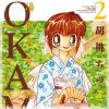 OKAMI 2