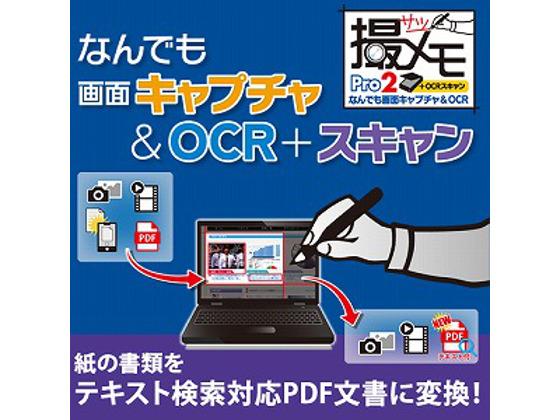 なんでも画面キャプチャ & OCR + スキャン[撮メモPro 2]【メディアナビ】の紹介画像