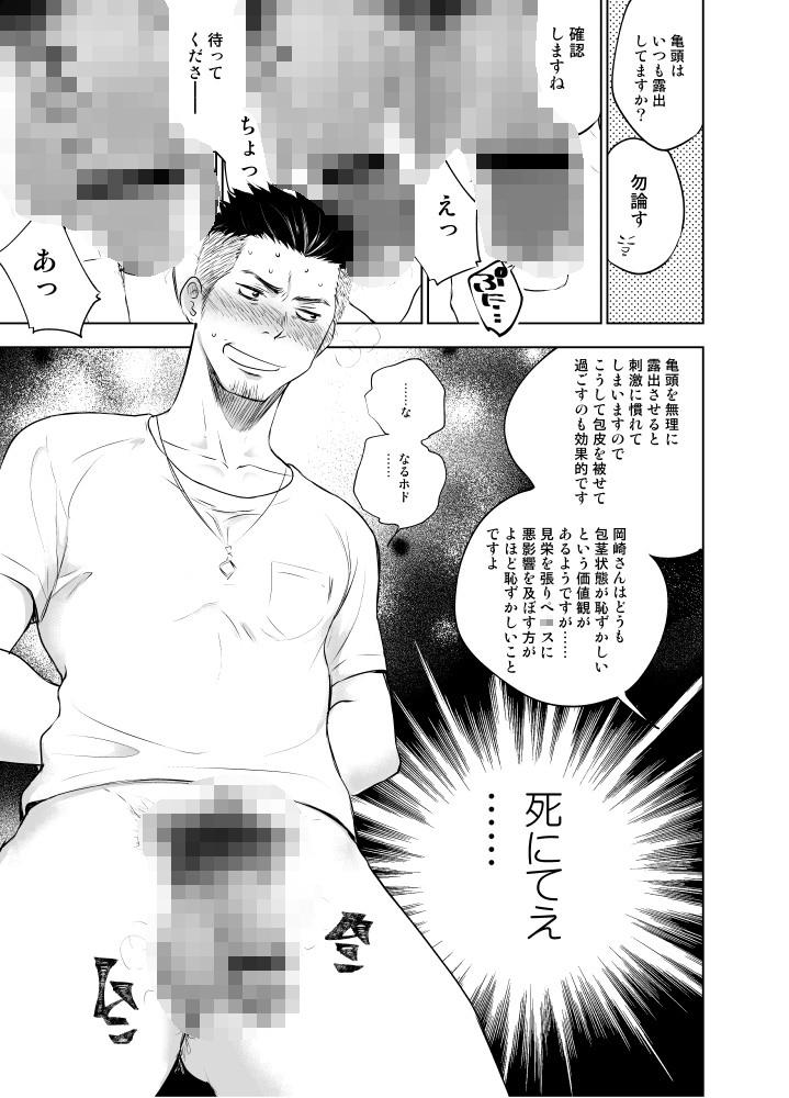 [ミタロウ定食] の【若パパ専門ED治療クリニック】