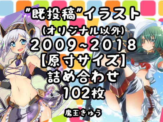 【原寸サイズ】イラストまとめ2009〜2018の紹介画像