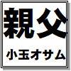 [小玉オサム文庫] の【親父 小玉オサム作品集43】