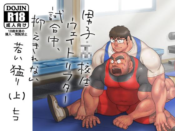 [ヒコ・ひげくまんが] の【男子●校生ウェイトリフター 試合中、抑えきれない若い猛り(上)】