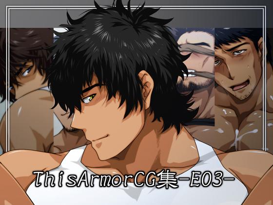 [ThisArmor] の【ThisArmorCG集-E03-】